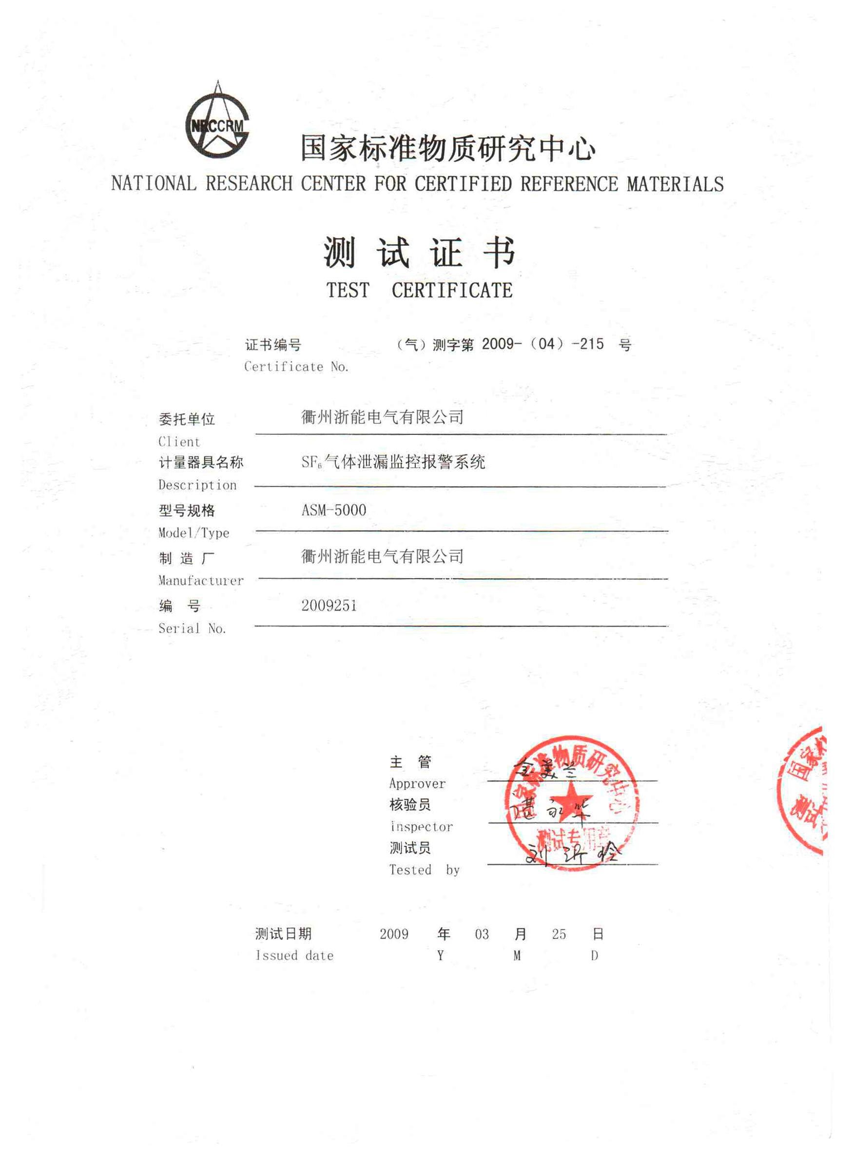 SF6环境监控系统测试证书