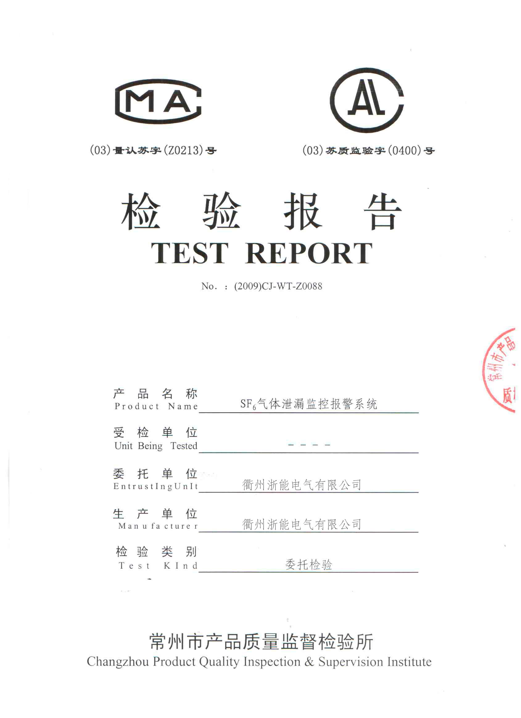 SF6气体泄漏监控报警系统检验报告