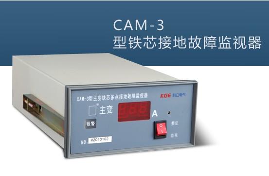 CAM-3型变压器铁芯多点接地故障监测装置